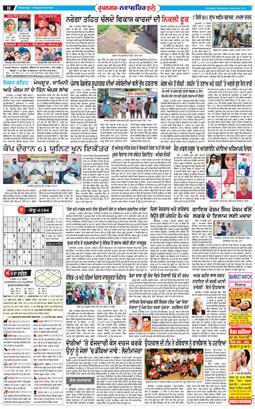 Roopnagar Bani 2020-09-09