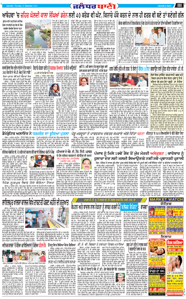 Jalandhar Bani 2020-09-10