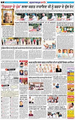 Gurdaspur Bani 2020-09-10