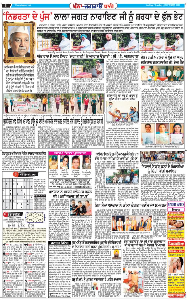 Khanna Bani 2020-09-10