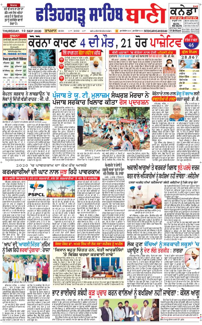 Fatehgarh Sahib Bani 2020-09-10