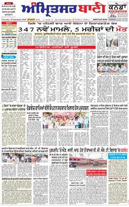 Amritsar Bani 2020-09-10