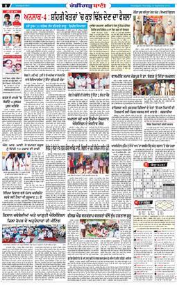 Chandigarh Bani 2020-09-10