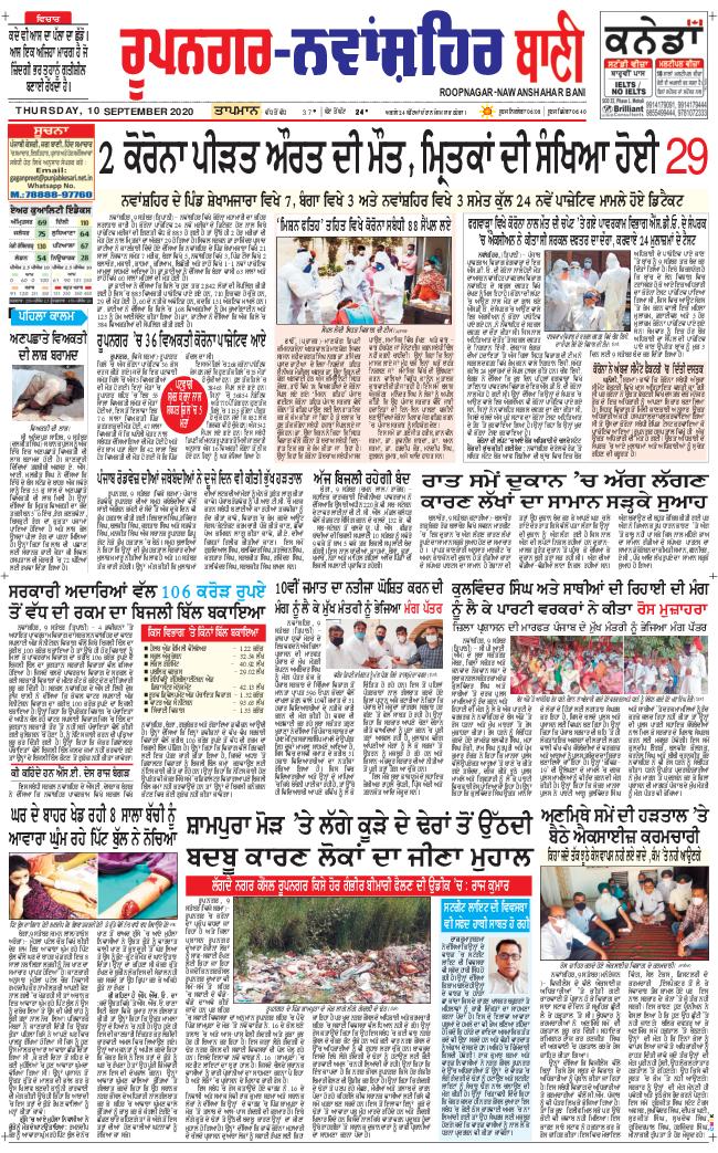 Roopnagar Bani 2020-09-10