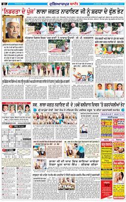 Hoshiarpur Bani 2020-09-10
