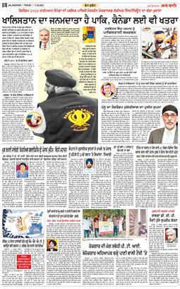 Jalandhar Main 2020-09-11