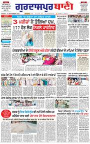 Gurdaspur Bani 2020-09-11