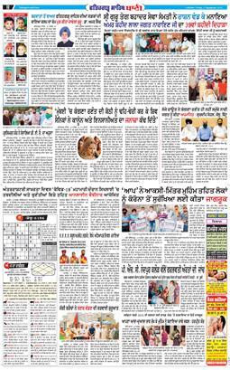 Fatehgarh Sahib Bani 2020-09-11
