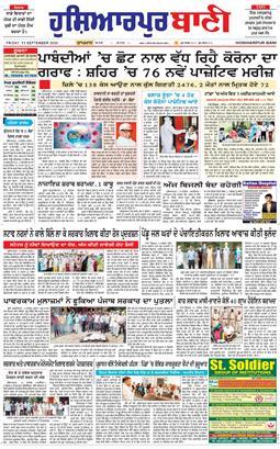 Hoshiarpur Bani 2020-09-11