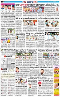 Khanna Bani 2020-09-11
