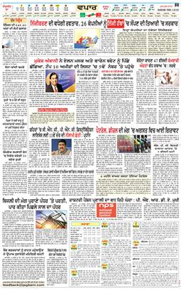 Chandigarh Main 2020-09-11