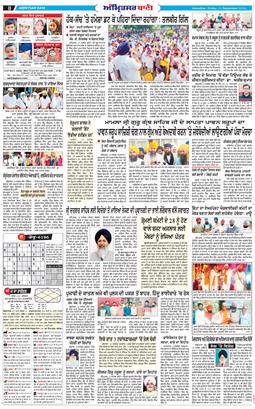 Amritsar Bani 2020-09-11