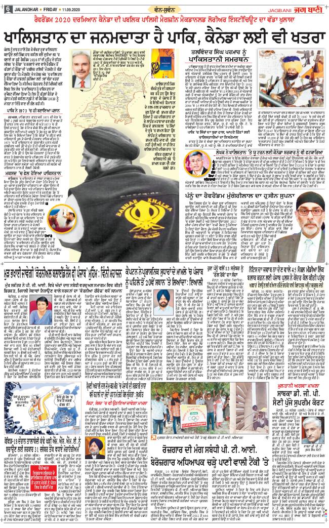 Amritsar Main 2020-09-11