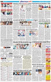 Hoshiarpur Bani 2020-09-12