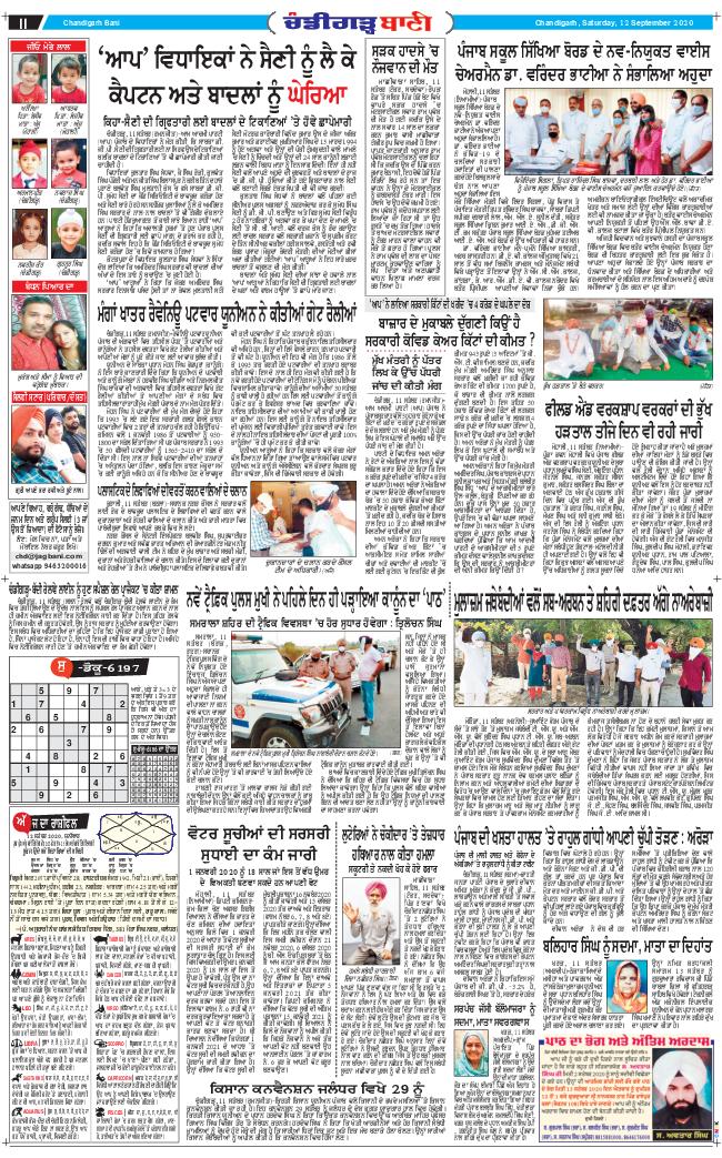 Chandigarh Bani 2020-09-12