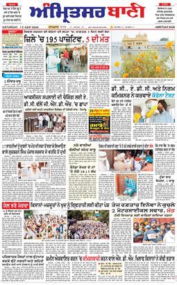 Amritsar Bani 2020-09-12