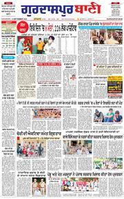 Gurdaspur Bani 2020-09-12