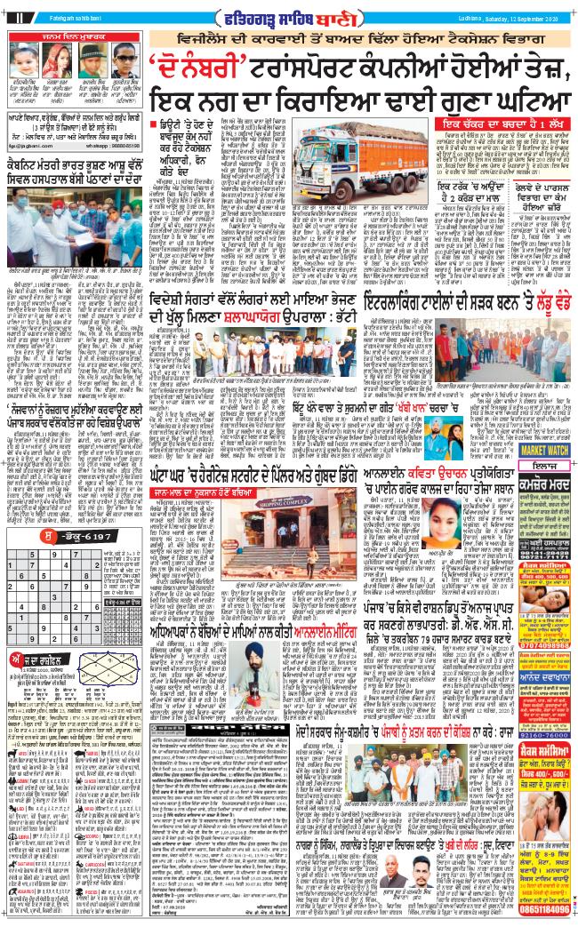 Fatehgarh Sahib Bani 2020-09-12