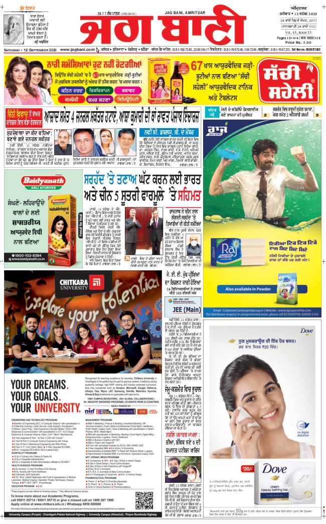Amritsar Main 2020-09-12