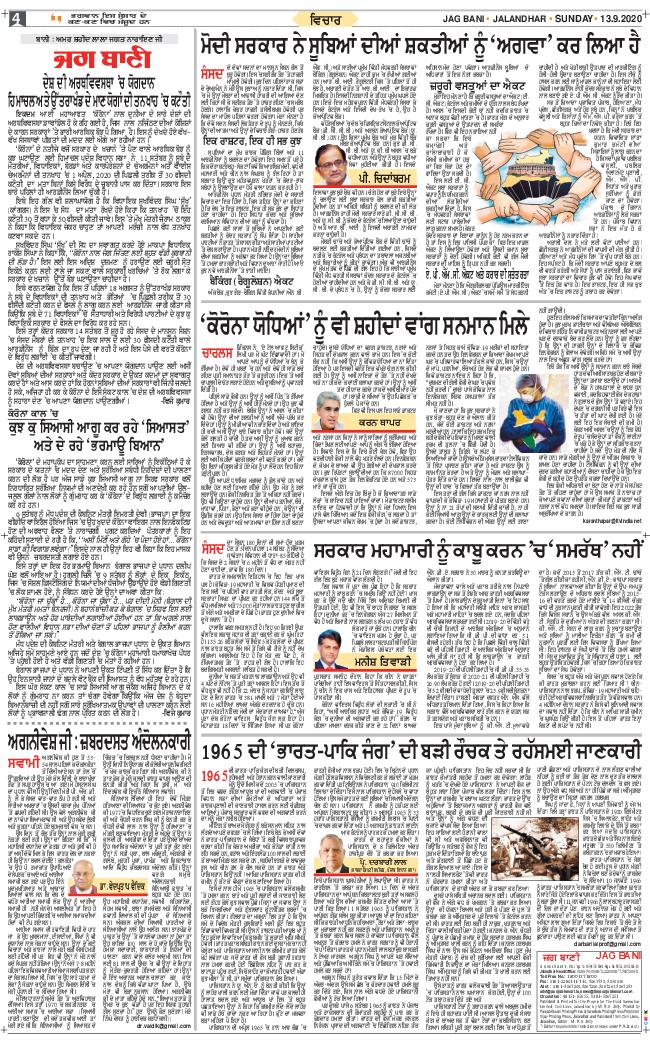 Amritsar Main 2020-09-13