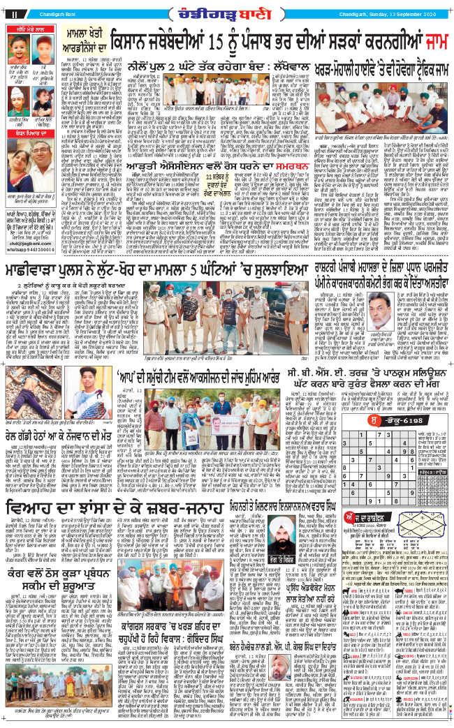 Chandigarh Bani 2020-09-13
