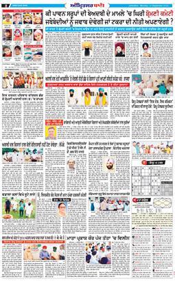 Amritsar Bani 2020-09-14