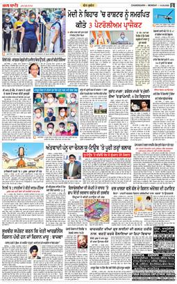 Chandigarh Main 2020-09-14