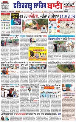 Fatehgarh Sahib Bani 2020-09-14