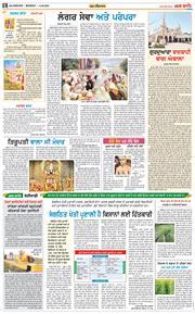 Amritsar Main 2020-09-14