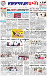 Gurdaspur Bani 2020-09-14