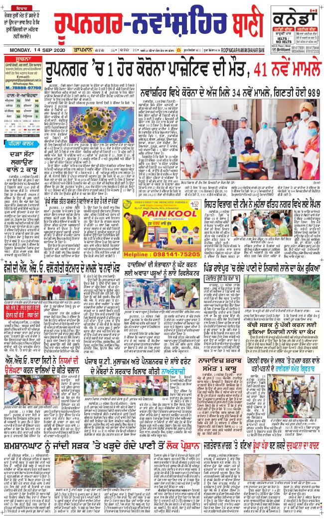 Roopnagar Bani 2020-09-14