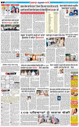 Kapurthala Bani 2020-09-14