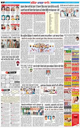 Bathinda Bani 2020-09-14