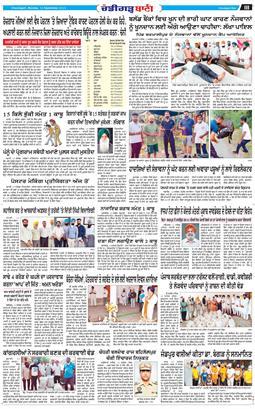 Chandigarh Bani 2020-09-14
