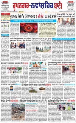 Roopnagar Bani 2020-09-15