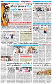 Amritsar Bani 2020-09-15