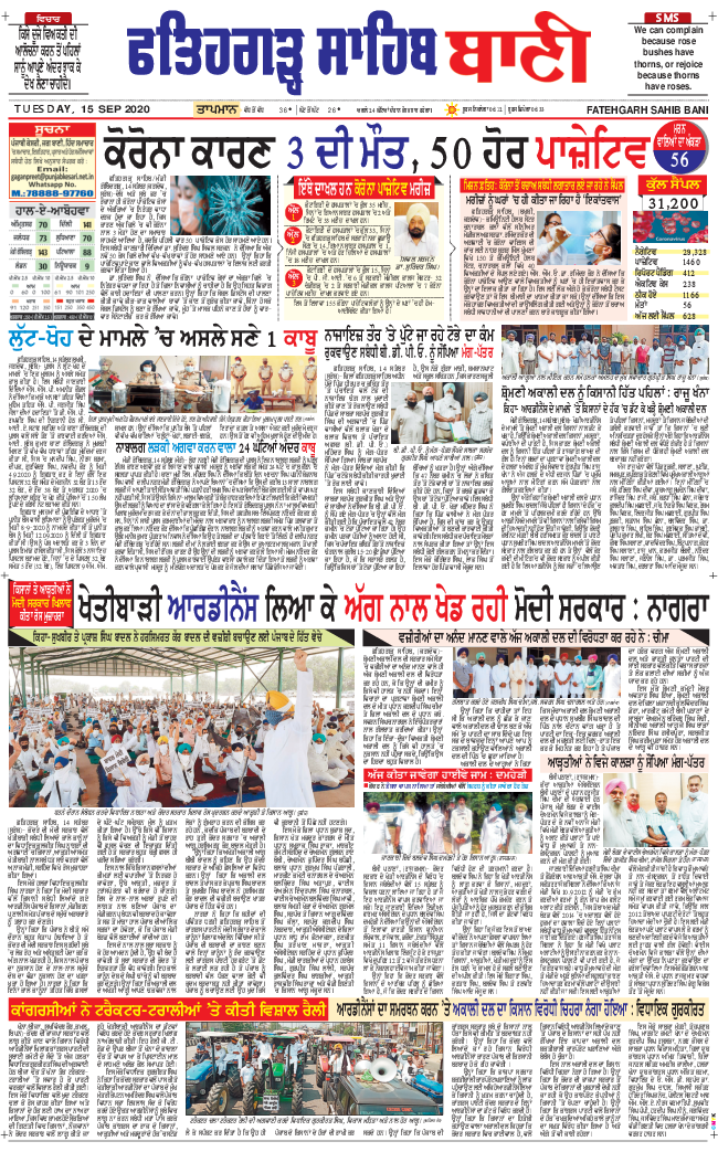 Fatehgarh Sahib Bani 2020-09-15
