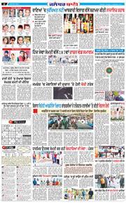 Jalandhar Bani 2020-09-15