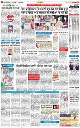 Amritsar Main 2020-09-15