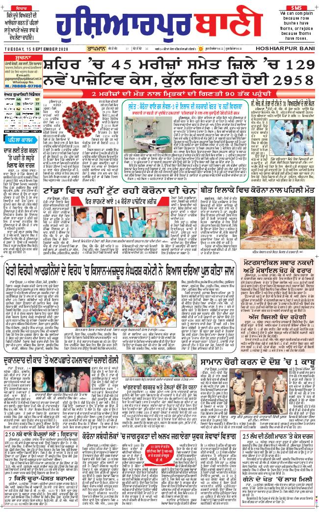 Hoshiarpur Bani 2020-09-15