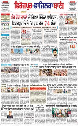 Gurdaspur Bani 2020-09-15