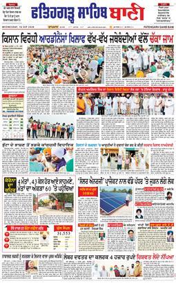 Fatehgarh Sahib Bani 2020-09-16