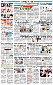 Jalandhar Bani 2020-09-16