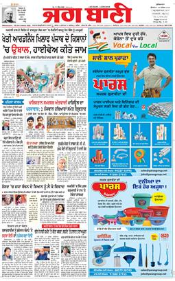 Bathinda Main 2020-09-16