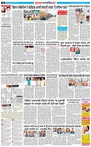 Roopnagar Bani 2020-09-16