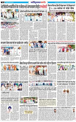 Amritsar Bani 2020-09-16