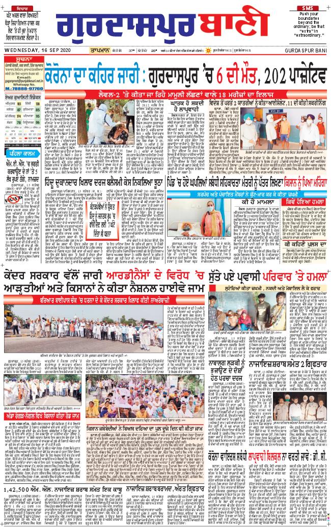 Gurdaspur Bani 2020-09-16