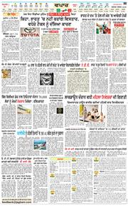 Chandigarh Main 2020-09-16