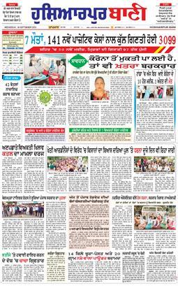 Hoshiarpur Bani 2020-09-16