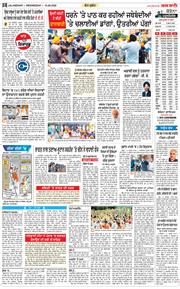 Amritsar Main 2020-09-16